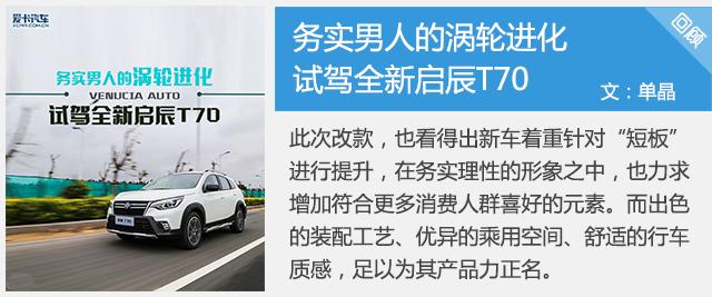 推2.0L CVT睿享版 T70购车手册