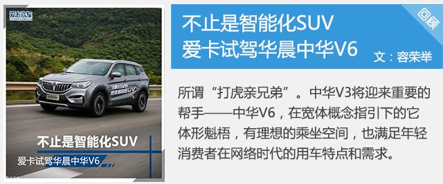 推1.5T自动尊贵型 V6购车手册