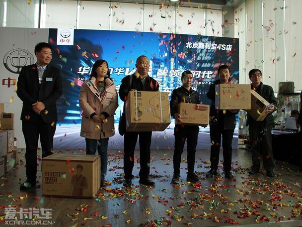 中华V6北京鑫利宝店上市
