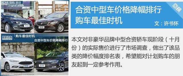 合资中型车优惠排行