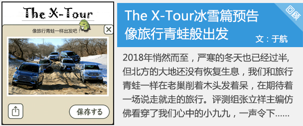 The X-Tour冰雪之旅预告