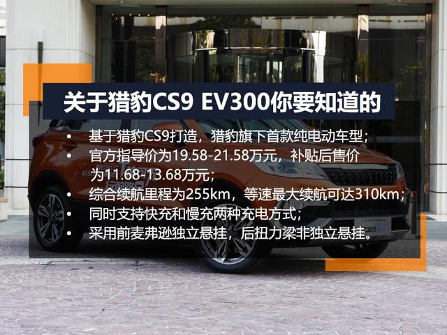 猎豹CS9 EV300
