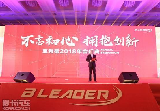 2018宝利德控股集团年会盛典