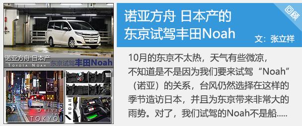 诺亚方舟 日本产的 东京试驾丰田Noah