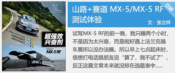 山路+赛道 马自达MX-5MX-5 RF测试体验