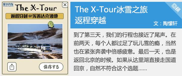 到了第三天,我们的行程也接近了尾声。在前两天,每个人都过足了玩儿雪的瘾,当然也在每天紧张的奔袭中倍感疲惫。最后一天,也是返回北京的时候。如果从达里湖直接走国道回京,自然不符合这个选题不走寻常路的调性。