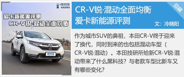 CR-V锐·混动