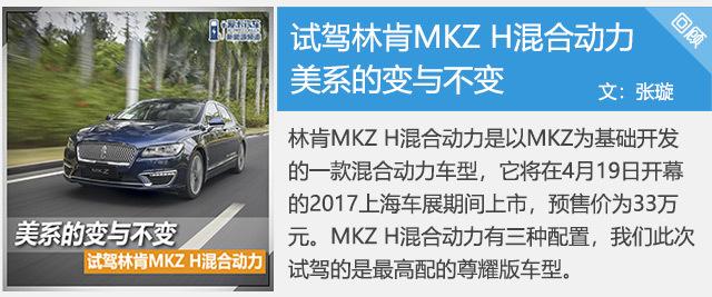 林肯MKZ H混合动力