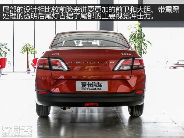 个性化的设计 实拍2018款东风启辰d60
