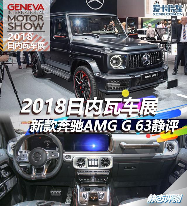 2018日内瓦车展 新款奔驰AMG G 63静评