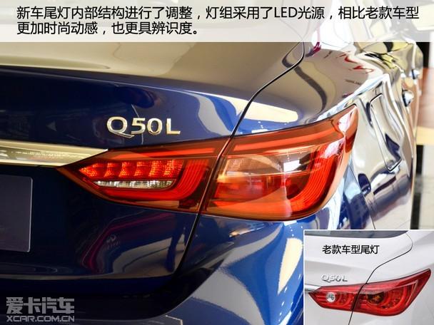 英菲尼迪新Q50L