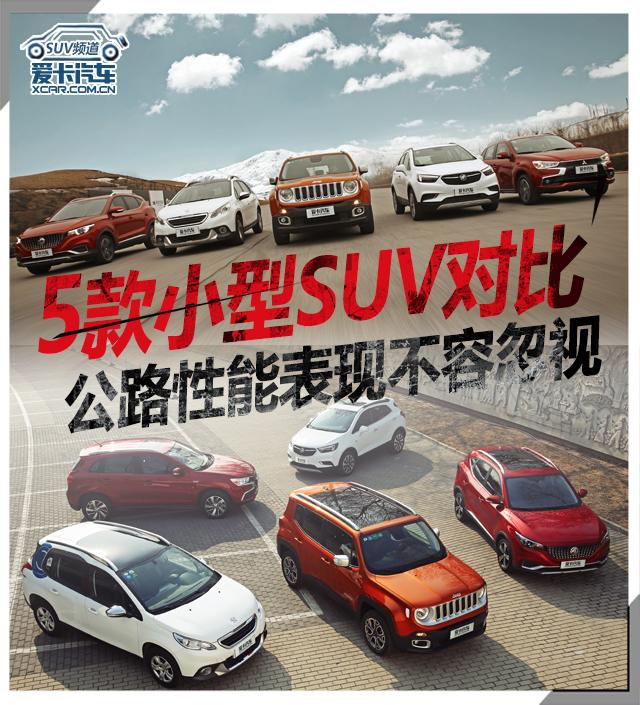5款小型SUV对比 公路性能表现不容忽视