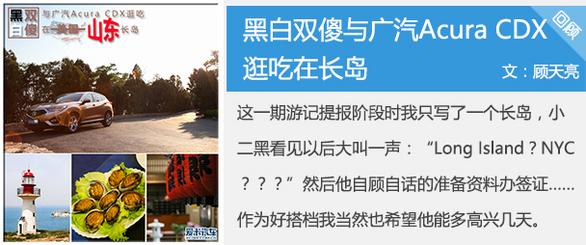黑白双傻与广汽Acura CDX逛吃在长岛