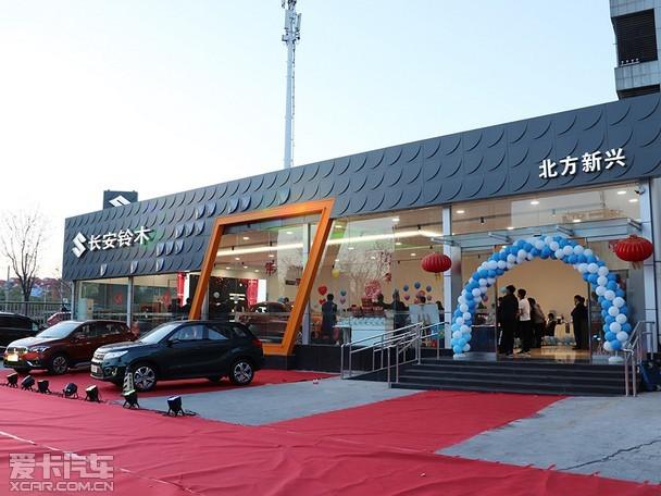 北方新兴洋桥店盛装开业