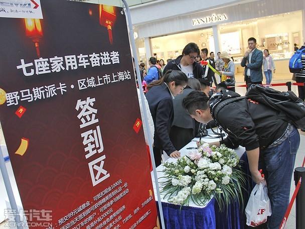 野马斯派卡上海上市会