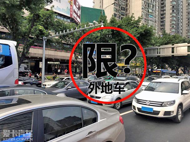广州实施限外、限行?