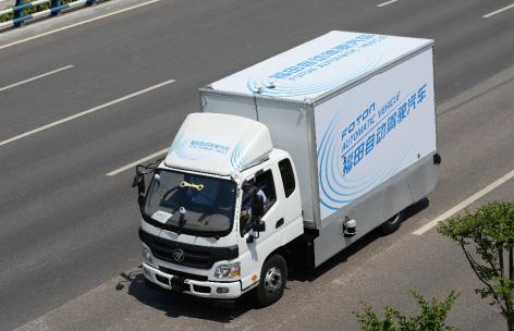 福田汽车一次性100%通过所有测试 获国内首张商用车自动驾驶路测牌照