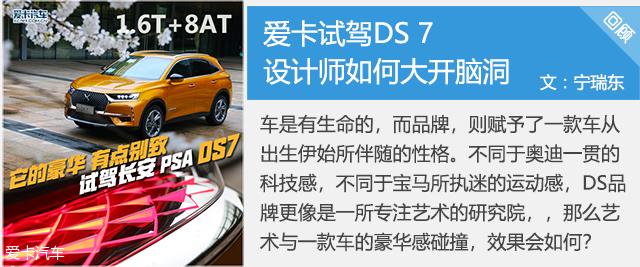 DS7购车手册