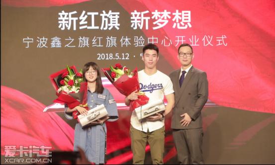 宁波鑫之旗红旗店开业