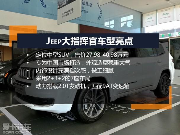 Jeep 大指挥官
