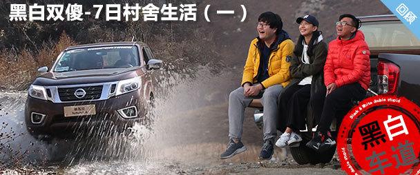 黑白车道-双傻的7日村舍生活(一)