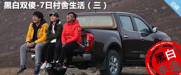 黑白车道-双傻的7日村舍生活(三)