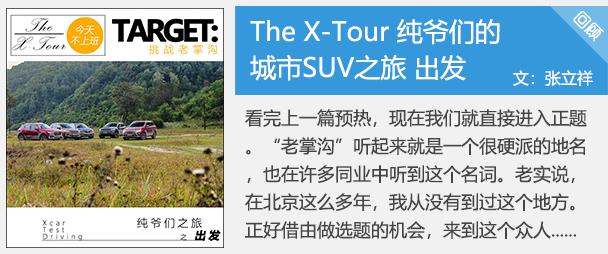 The X-Tour 纯爷们的城市SUV之旅 出发