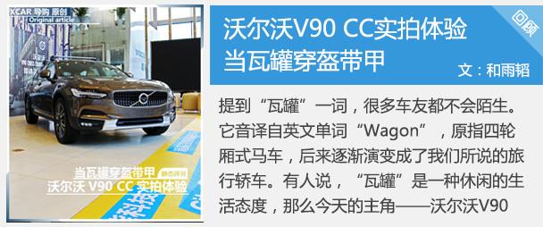 当瓦罐穿盔带甲 沃尔沃V90 CC实拍体验