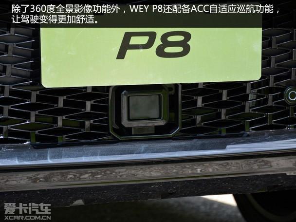 WEY P8