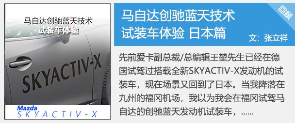 马自达创驰蓝天技术试装车体验 日本篇