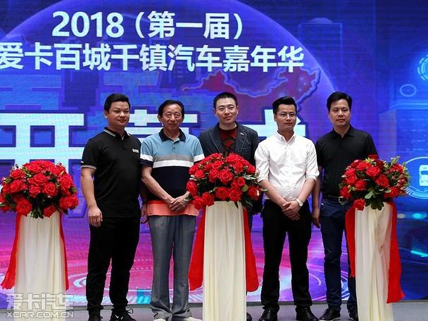 百城千镇汽车嘉年华九江站