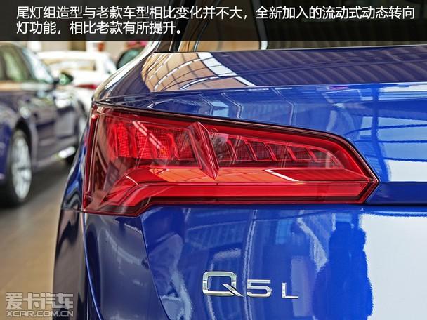 奥迪Q5L