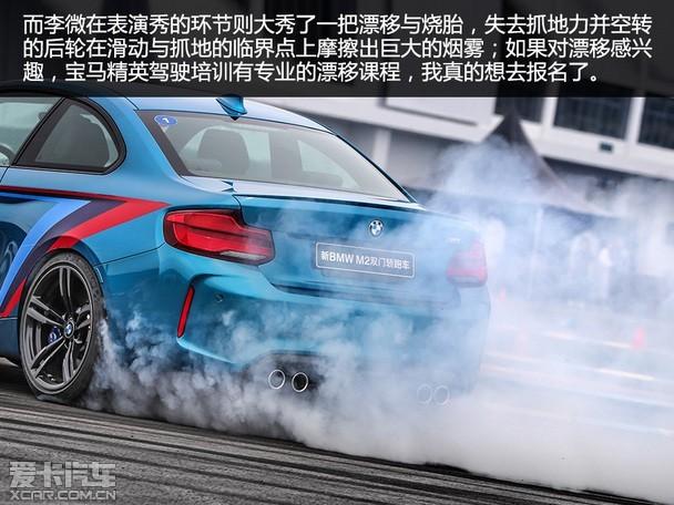 BMW M驾控体验日