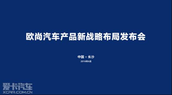 欧尚汽车产品新战略布局发布会长沙站