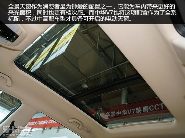 中华骏捷保险丝盒图解