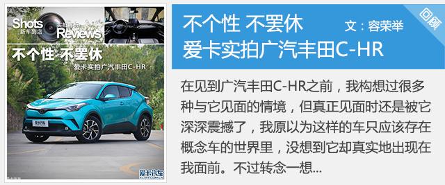 C-HR购车手册