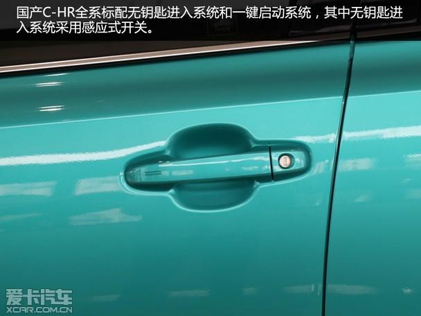 皮囊好看灵魂更有趣 实拍广汽丰田C-HR