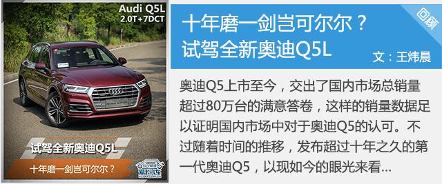 Q5L回顾