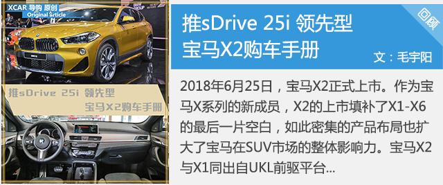 X2购车手册
