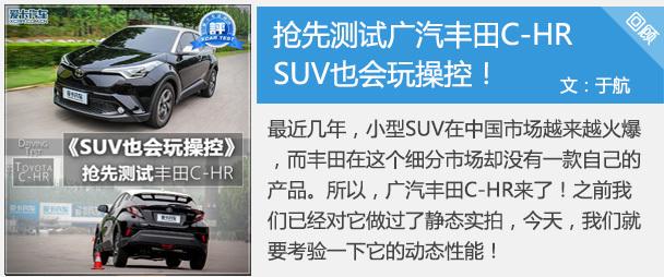 SUV也会玩操控! 抢先测试广汽丰田C-HR