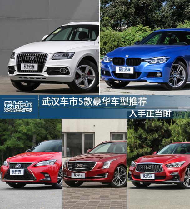 武汉车市5款豪华车型推荐 入手正当时
