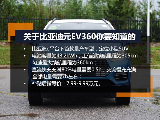 比亚迪元EV360