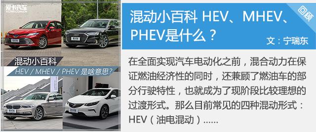 紧凑型插电混动SUV对比