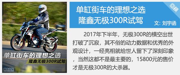 隆鑫无极300R试驾