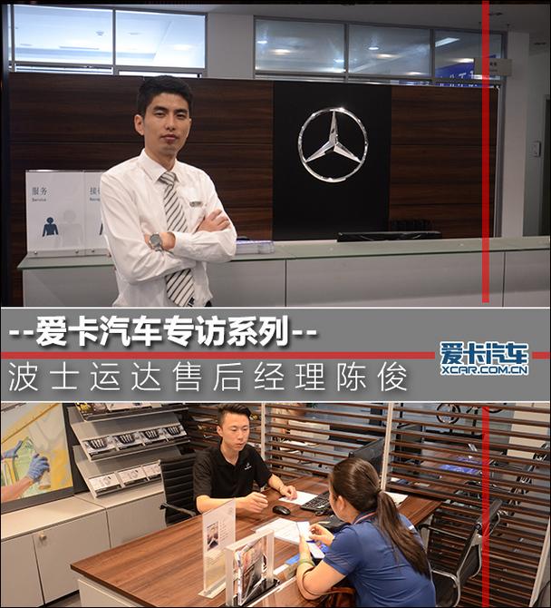 爱卡专访波士运达陈俊