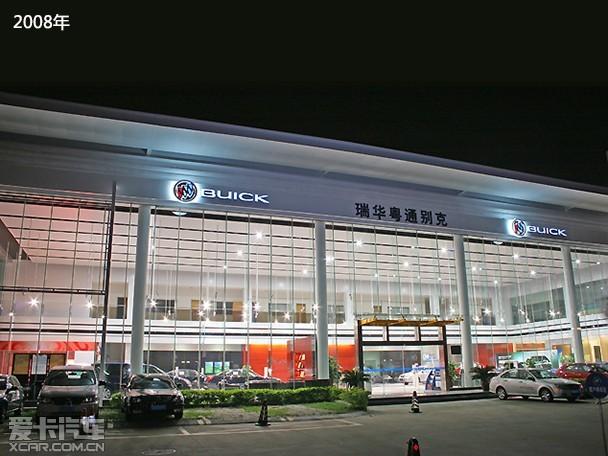 广州瑞华粤通别克故事
