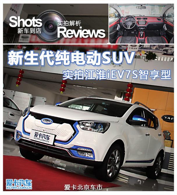 新生代纯电动SUV 实拍江淮iEV7S智享型