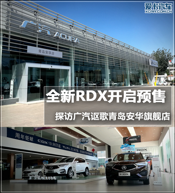 讴歌 RDX