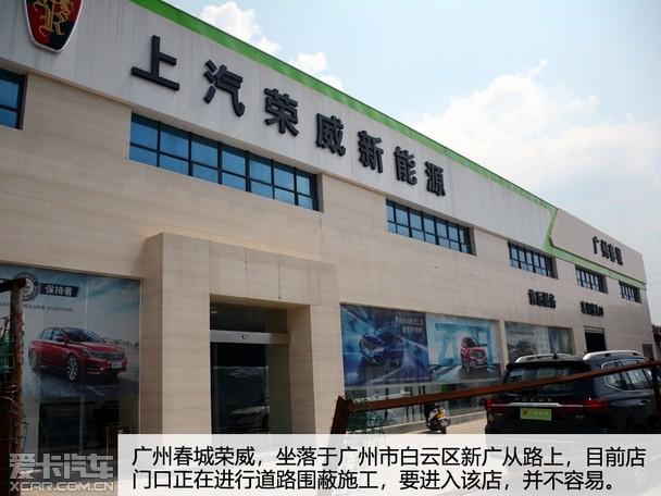 专访广州春城荣威王一东