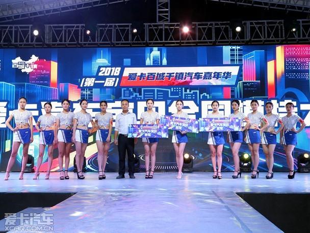 爱卡百城千镇汽车嘉年华怀化站与国同庆